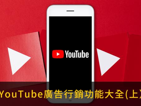 YouTube广告教学|YouTube广告行销功能大全(上)