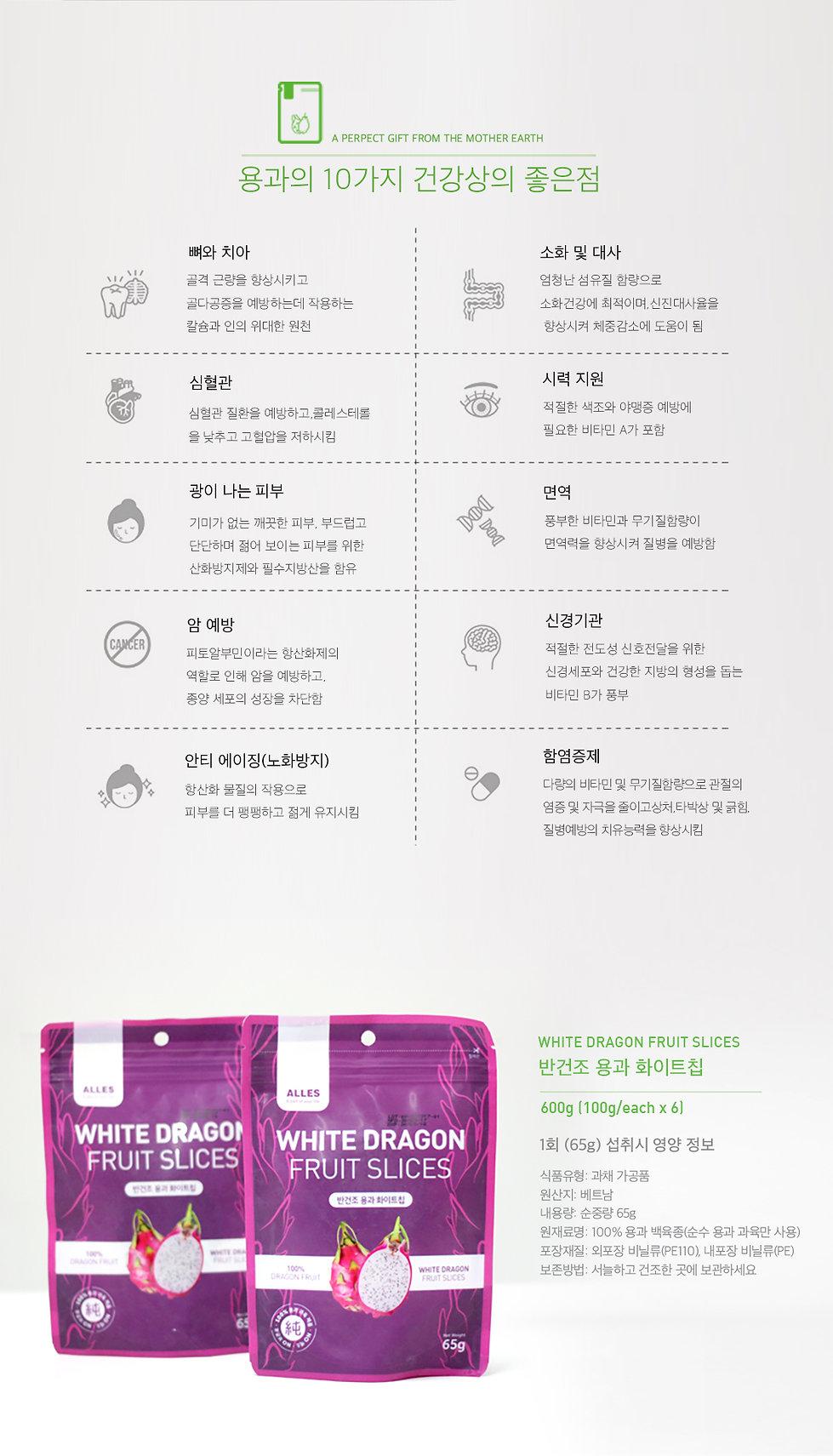 용과화이트칩소개4