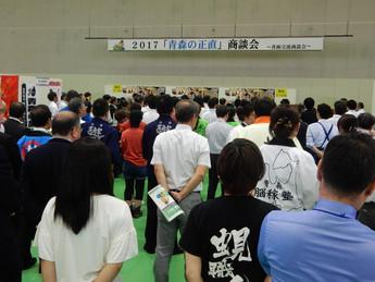 2017 青森の正直商談会/青森産業会館