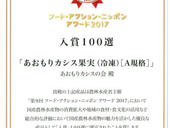 フード・アクション・ニッポン アワード2017 入賞100選