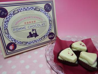 POMME CHOCOLAT/星野リゾート青森屋