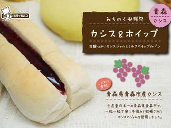 カシスジャム&ホイップクリームパン/シライシパン