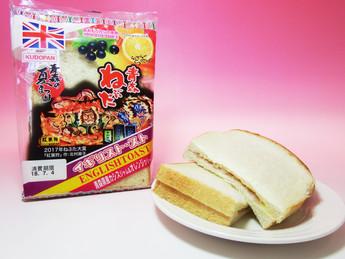 イギリストースト(青森県産カシスジャム&オレンジクリーム)/株式会社工藤パン