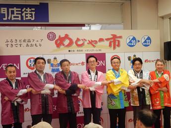 イオン青森県産品フェア「めじゃー市」/イオン青森店