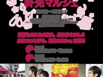 軒先マルシェ/埼玉県さいたま市