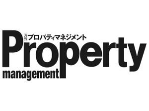 月刊プロパティマネジメント「不動産AM事業者総覧」に掲載されました