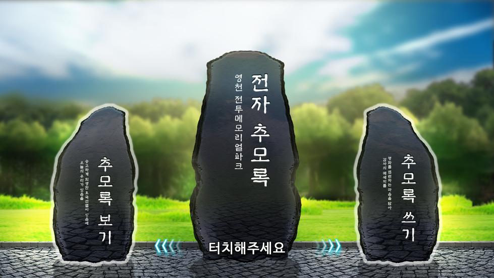 6-1 평화를 염원하다 방명록1-2.png