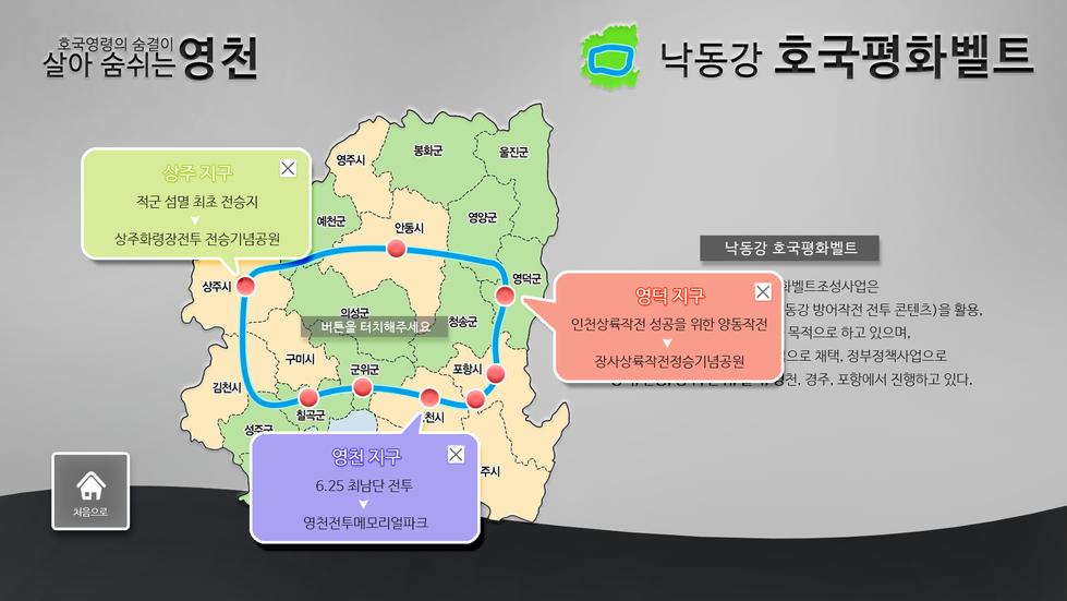 3 낙동강 호국평화벨트-1.png