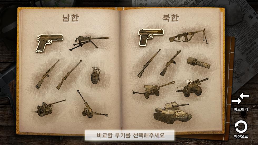 5-1-2. 영천전투의 무기비교-무기비교.png