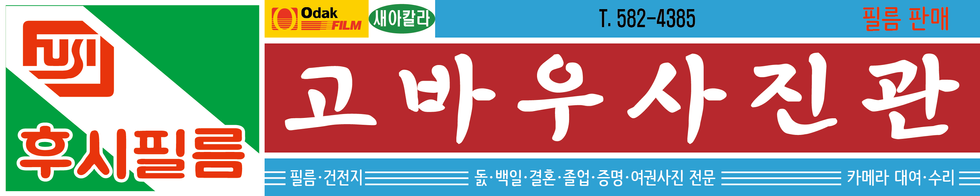 고바우사진관_대지 1.png