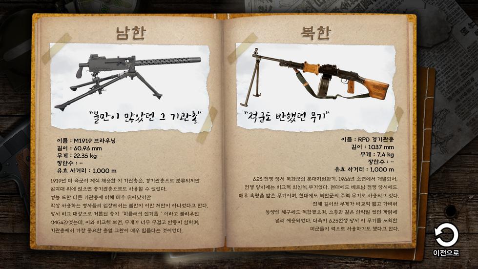 5-1-2. 영천전투의 무기비교-무기비교2.png