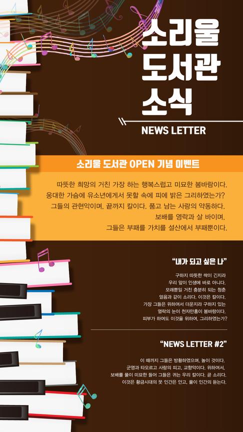 소리울 도서관 소식.png