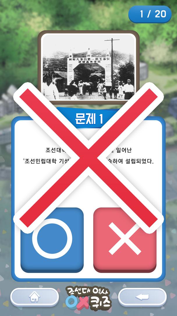 2-오답효과.png