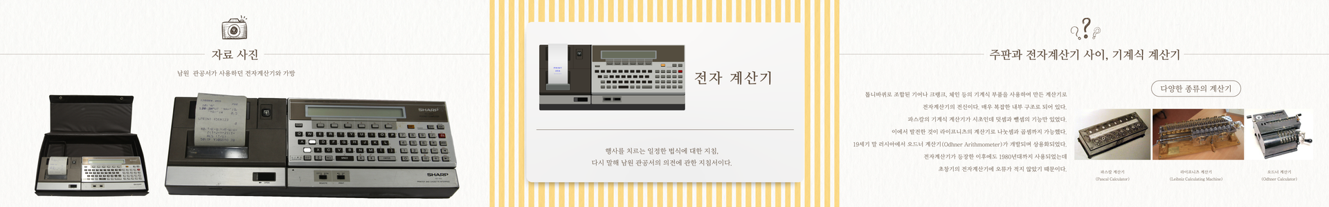 29 전자계산기_대지 1 사본.png