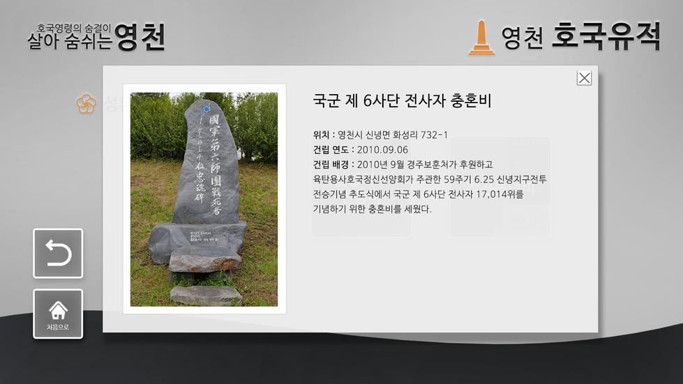 2 영천호국유적-성환산-1.png