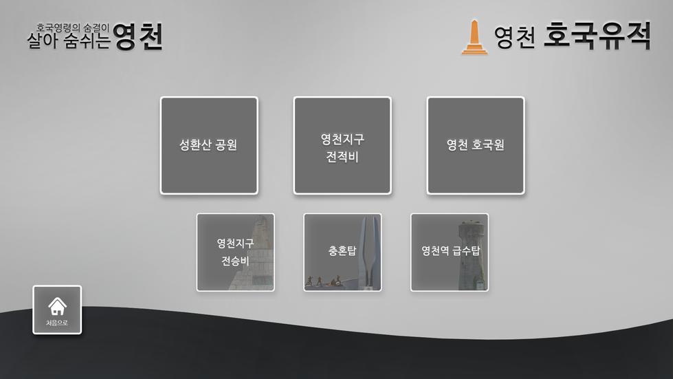 2 영천호국유적.png