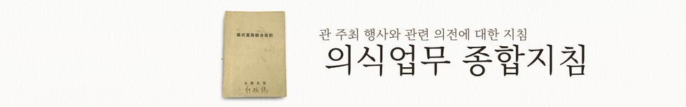 28 의식업무 종합지침_대지 1 사본 2.png