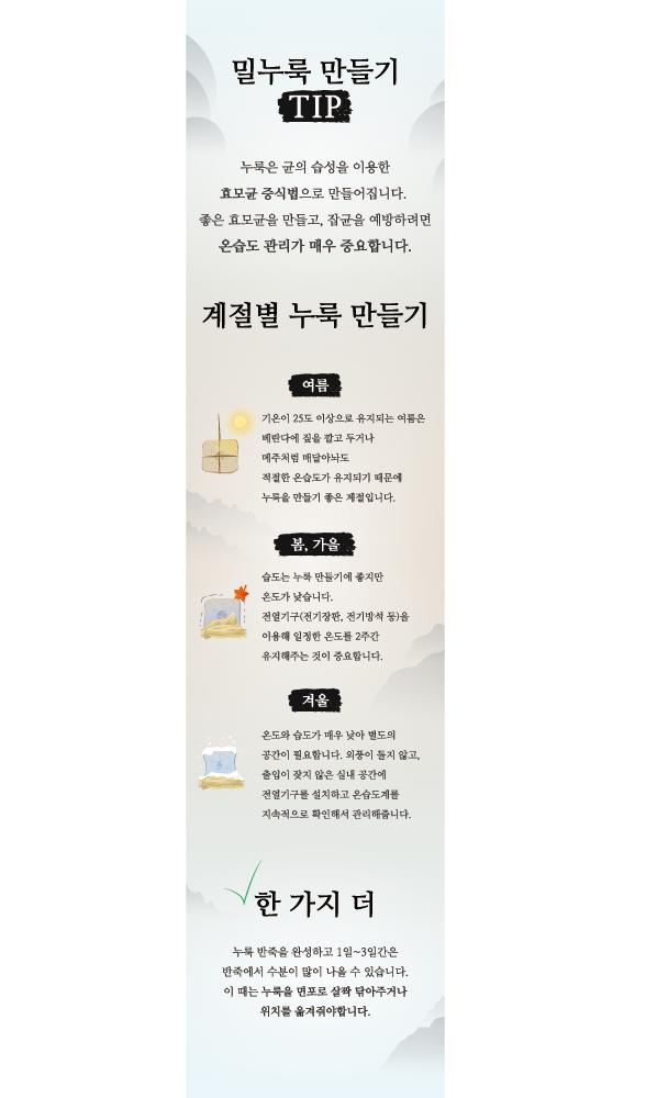 누룩 만들기 팁_윤곽.png