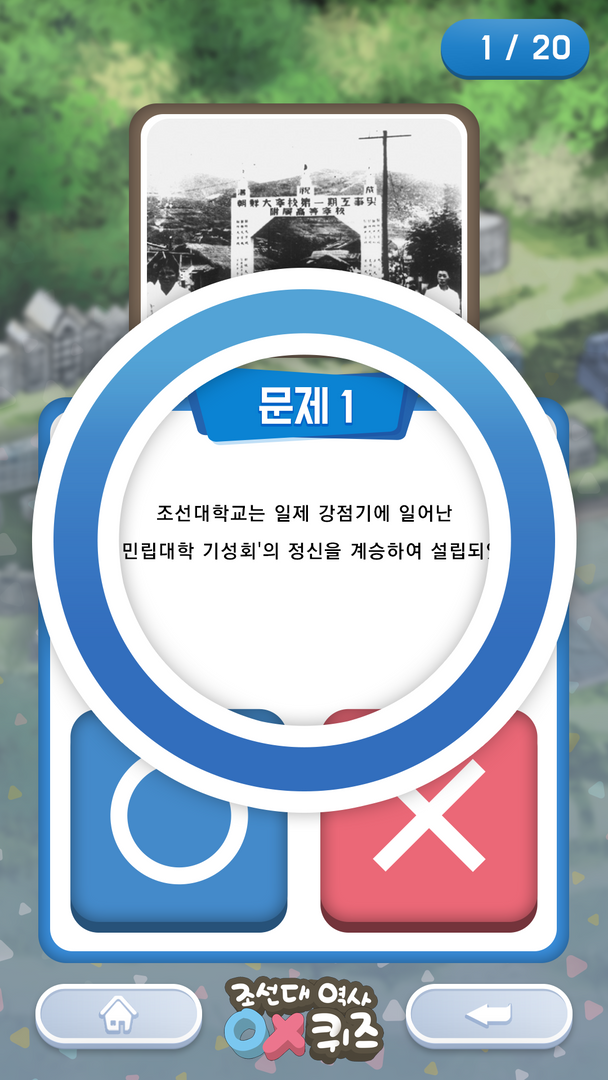 2-정답효과.png