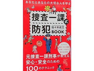 防犯BOOK.jpg