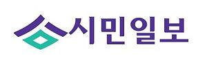 시민일보.JPG