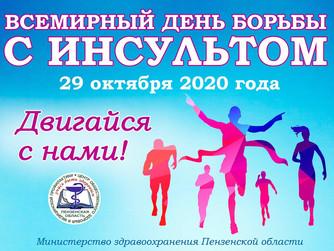 29 октября – Всемирный день борьбы с инсультом