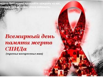 Международный День памяти умерших от СПИДа