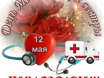 12 Мая — Международный День медицинской сестры.