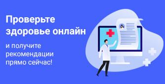 Проверь здоровье онлайн!