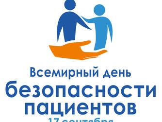 17 сентября Всемирный день безопасности пациентов
