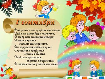 1 Сентября- День знаний!