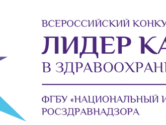 Всероссийский конкурс «Лидер качества в здравоохранении»