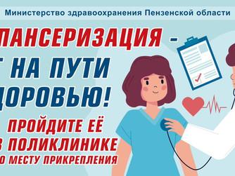 Жители Пензенской области приглашаются на диспансеризацию