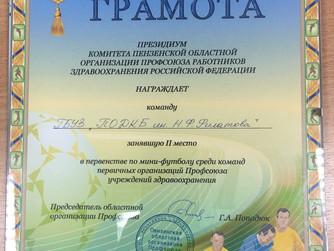 Команда ГБУЗ ПОДКБ им. Н.Ф.Филатова заняла второе место по минифутболу.