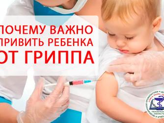 Почему важно привить ребенка от гриппа?