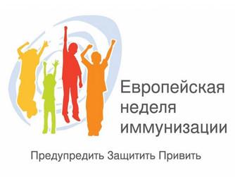 Ежегодная Европейская неделя иммунизации