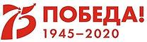 75-лет-Победы-баннер-1.jpg