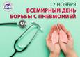 12 ноября Всемирный день борьбы с пневмонией