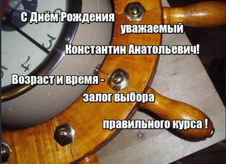 С Днём Рождения! Сегодня - у Константина Анатольевича Лиховецкого!