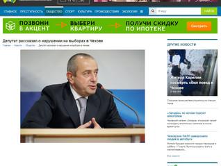 Депутат рассказал о нарушении на выборах в Чехове