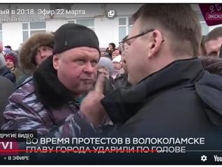 ВОЛОКОЛАМСК, МАРТ 2018