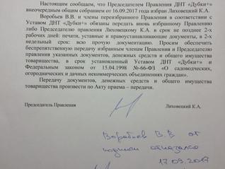 """ИНФОРМАЦИЯ ПРАВЛЕНИЯ ДНТ """"ДУБКИ+"""""""