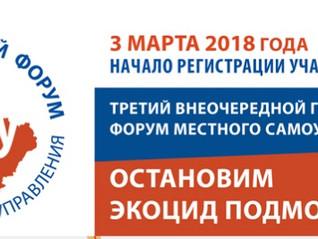 ОСТАНОВИМ ЭКОЦИД ПОДМОСКОВЬЯ-Гражданский Форум Местного Самоуправления