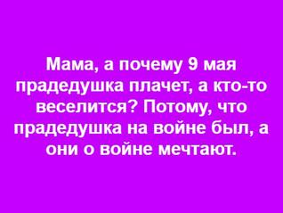 СКОРО 9 МАЯ