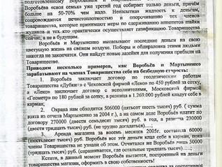 НОВОЕ - ЭТО ХОРОШО ЗАБЫТОЕ СТАРОЕ. Начало работы в ДНТ Воробьева В.В. и Мартыненко В.Ф.