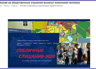 В Чехове проведут общественные обсуждения по генплану.