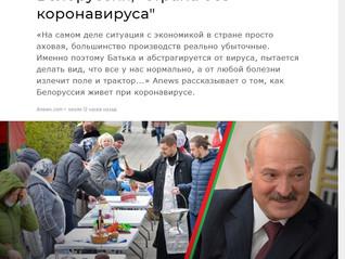 Беларусь без вируса