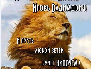ПОЗДРАВЛЯЕМ! Сегодня у Игоря Вадимовича Сидорова - ДЕНЬ РОЖДЕНИЯ!