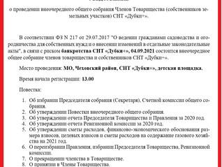 """4 СЕНТЯБРЯ 2021 ГОДА - ОБЩЕЕ СОБРАНИЕ ЖИТЕЛЕЙ СНТ""""ДУБКИ+"""""""