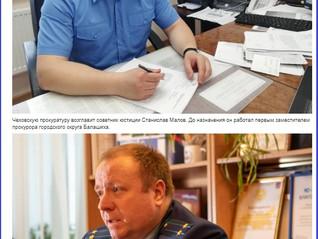 С 5 октября вступает в должность новый городской прокурор Чехова